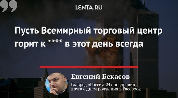 Главред «России-24» слишком бурно праздновал 11 сентября. В...