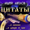 Цитаты Андрея Ангелова
