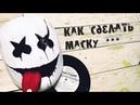 Как сделать маску МАРШМЕЛЛОУ Маска DJ Твой плей лист Зло Smotri Planeta