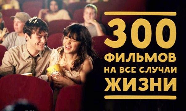 300 фильмов на все случаи жизни: ↪ Крутая подборка!