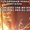 """Плазменная резка металла - ООО """"СтройДеталь"""""""
