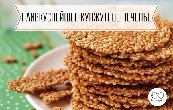 хрустящее печенье из кунжута основные правила, получится