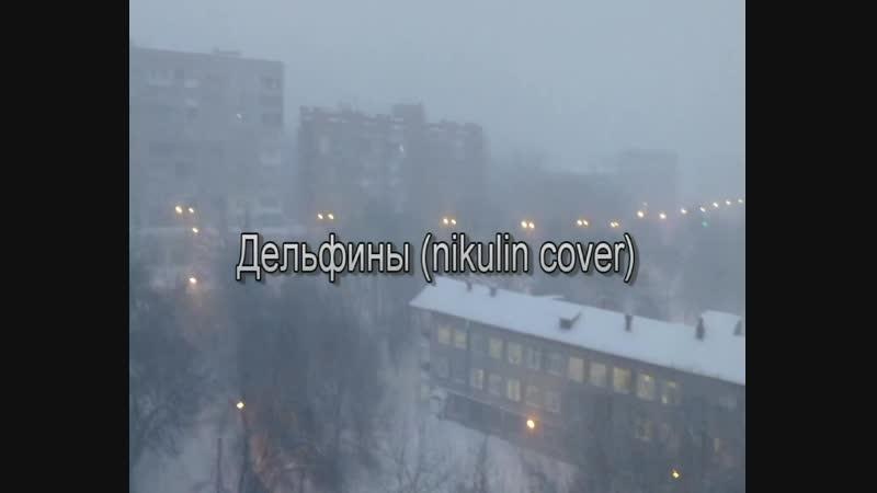 Mm - дельфины (nikulin cover)