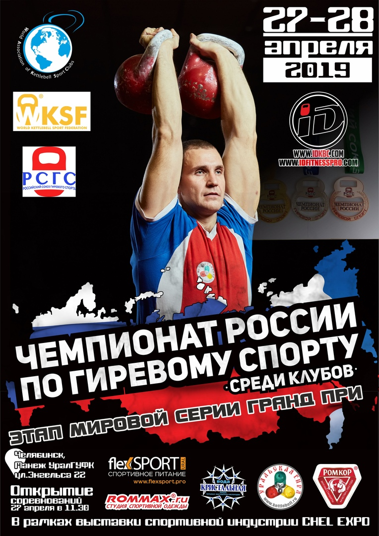 Афиша Чемпионат России среди клубов по гиревому спорту