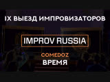 ComedoZ - Время IX Выезд Импровизаторов