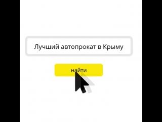 Лучший автопрокат в Крыму