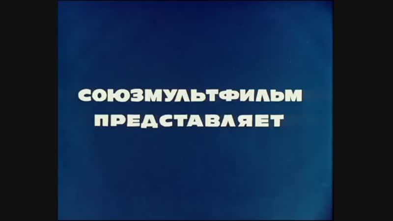 Мультфильм ПЕС В САПОГАХ......