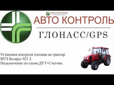 МТЗ Беларус 921.3 Контроль топлива расходомер и датчик уровня топлива