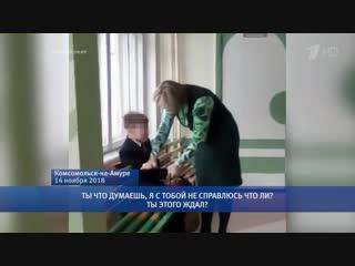 Учитель ударил второклассника в одной из школ Комсомольска-на-Амуре