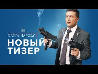 Голобородько УГОВОРИЛ всю Верховную Раду - Новый тизер Слуга Народа 2!