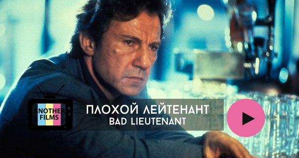 Плохой лейтенант (Bad Lieutenant)
