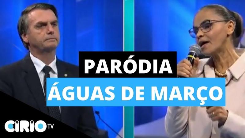 BOLSONARO VS MARINA SILVA Paródia Águas de Março