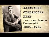 Гордость Вятки (Александр Грин)