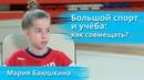 Интервью с Марией Баюшкиной, ученицей Домашней школы