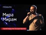 ПРЕМЬЕРА!!! Сергей Гладыр feat Геннадий Крупник