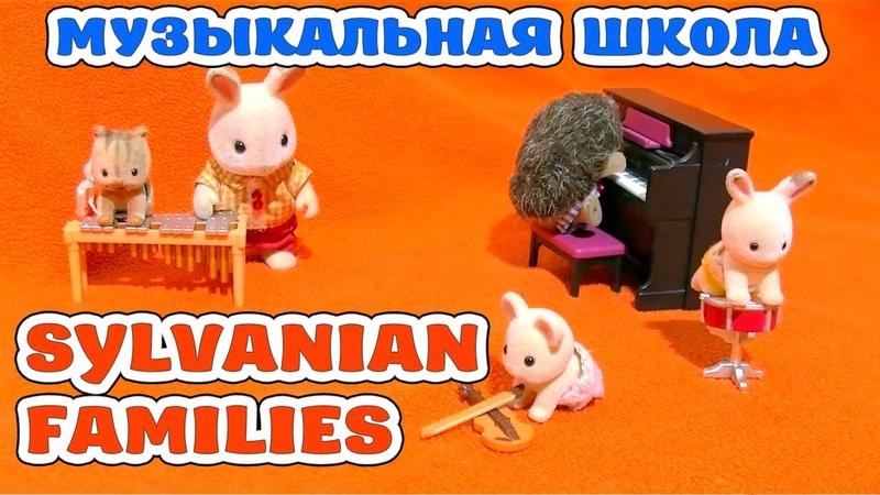 Sylvanian Families Кролики ёжики бурундуки Музыкальная школа 2018