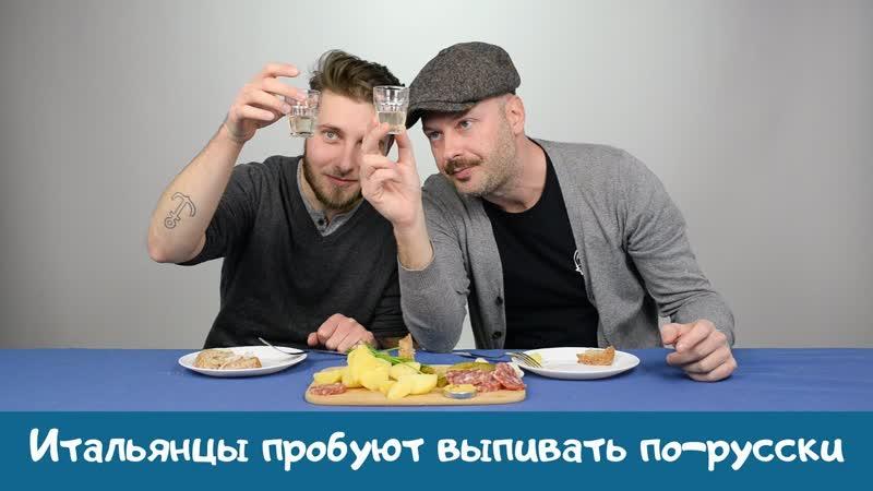 Итальянцы by Kuzno Productions Итальянцы пробуют выпивать по русски