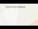 Видеоурок по безопасности в сети интернет
