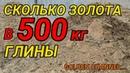 ЗОЛОТО ИЗ 500 КГ ГЛИНЫ CHANNEL
