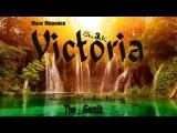 Sn€k-Victoria(Посвящается Виктории Левченковой)