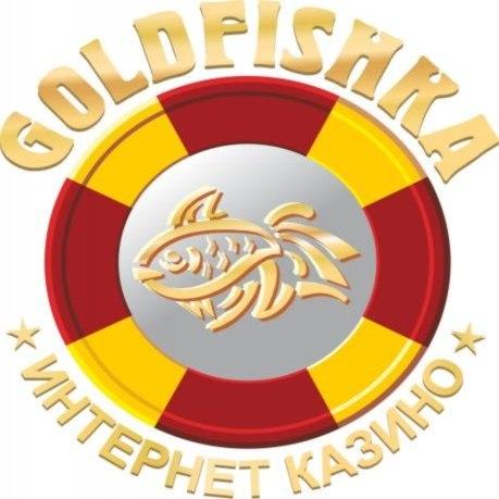 Русские интернет казино Обзор казино Голдфишка