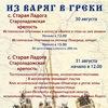 """Фестиваль """"Из варяг в греки""""30-31 августа"""