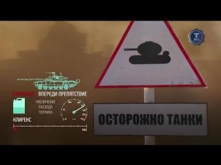 Как это происходит T-90