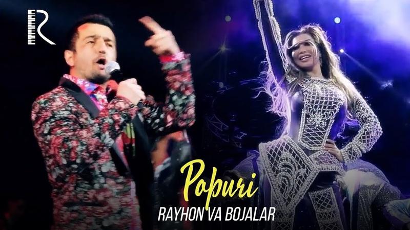 Rayhon va Bojalar Popuri Райхон ва Божалар Попури concert version 2018