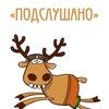 Подслушано ЧИЖОВКА Воронеж