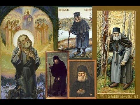 Беседа о цели христианской жизни Прп. Серафим Саровский