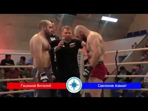 Бой - 6 Савлохов Азамат VS Гашимов Виталий | Турнир L-1 Russia 23.06.18