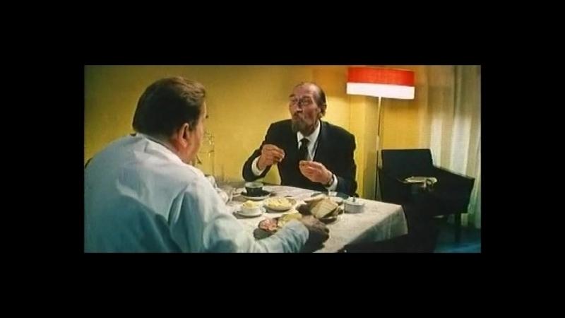 Форма дремучего из фильма Старый знакомый