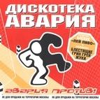 Дискотека Авария альбом Авария против Жуков: Влечение