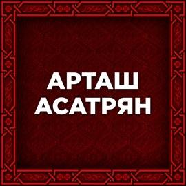 Artash Asatryan альбом Сер эм берел