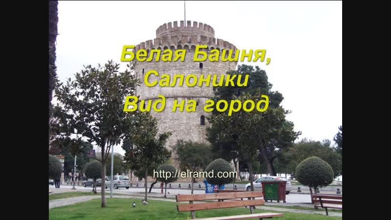Белая Башня, Салоники, вид на город с башни