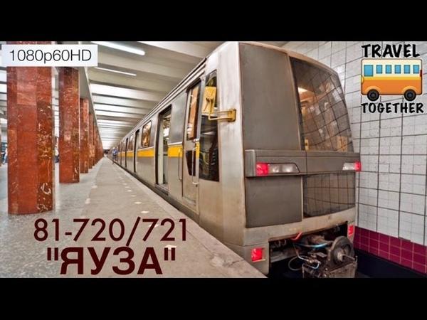 Ушедшие в историю Метропоезд ЯУЗА 81-720721 | Subway train Yauza
