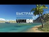 Архитектурная визуализация LUMION. Урок №8. Освещение и Облака. (Рустам Мингазов)
