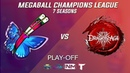 MCL 7. Нижнее Play-Off. 1/2. Butterflies vs Dragon Age