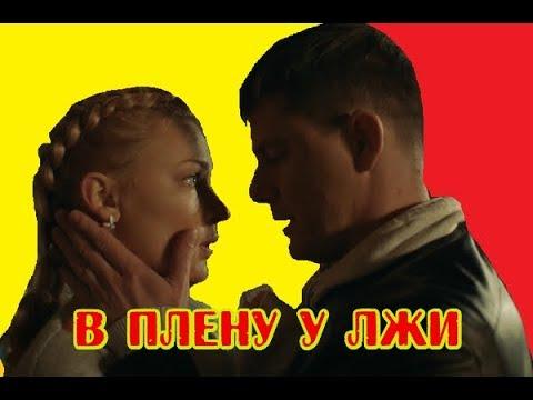 В плену у лжи (2019) мелодрама анонс