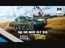 AMX ELC bis. | БУДНИЧНЫЙ АД | WORLD OF TANKS