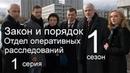 Закон и порядок Отдел оперативных расследований 1 сезон 1 серия (Феи)