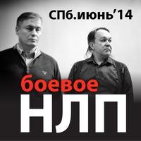 М. Пелехатый и Ю. Чекчурин Боевое НЛП в СПб