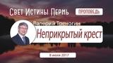 Неприкрытый крест Валерий Треногин - Свет Истины