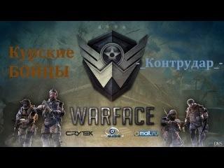 Warface: -КуРсКиЕ_БоЙцЫ- vs -_КонтрудаР_- Спасибо клану!