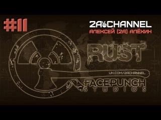 Rust #11 Мочилово с Корейцами (клановые войны в раст)
