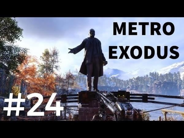 METRO EXODUS ► ПРОХОЖДЕНИЕ (МЕТРО ИСХОД) 24