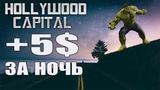 За ночь + 5$ из Hollywood Capital! ТОП админ платит!