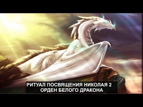 Ритуал посвящения Николая 2 в Орден Белого Дракона