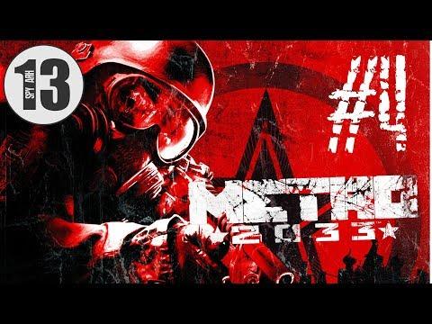 METRO 2033 Redux 4. Д-6 существует?