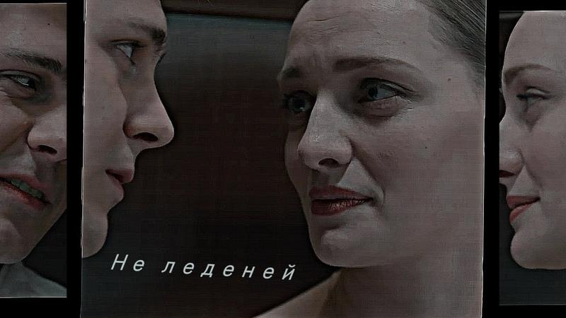 Павел и София | не леденей